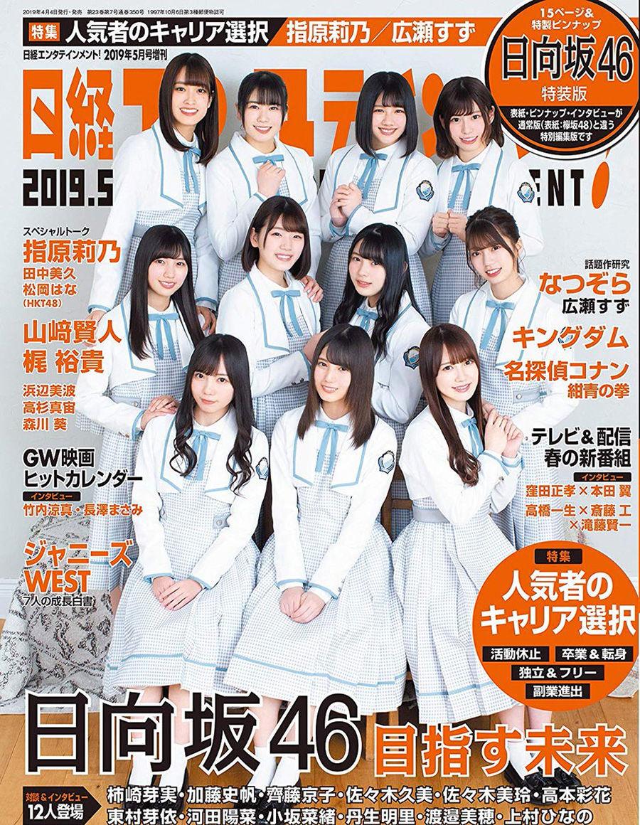 日経エンタテインメント! 2019年05月号臨時増刊