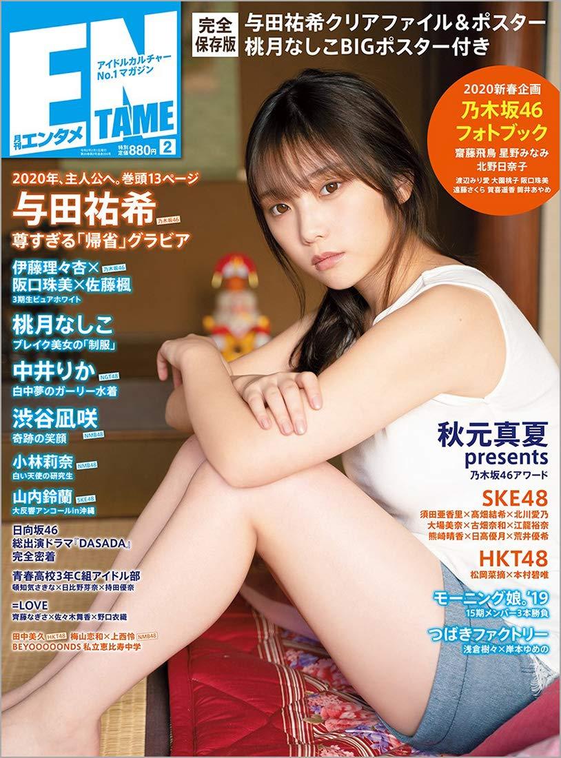 ENTAME 2020年02月号 乃木坂46 与田祐希