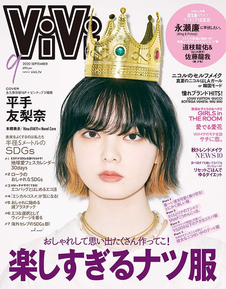 Vi Vi 2020年09月号 欅坂46   平手友梨奈