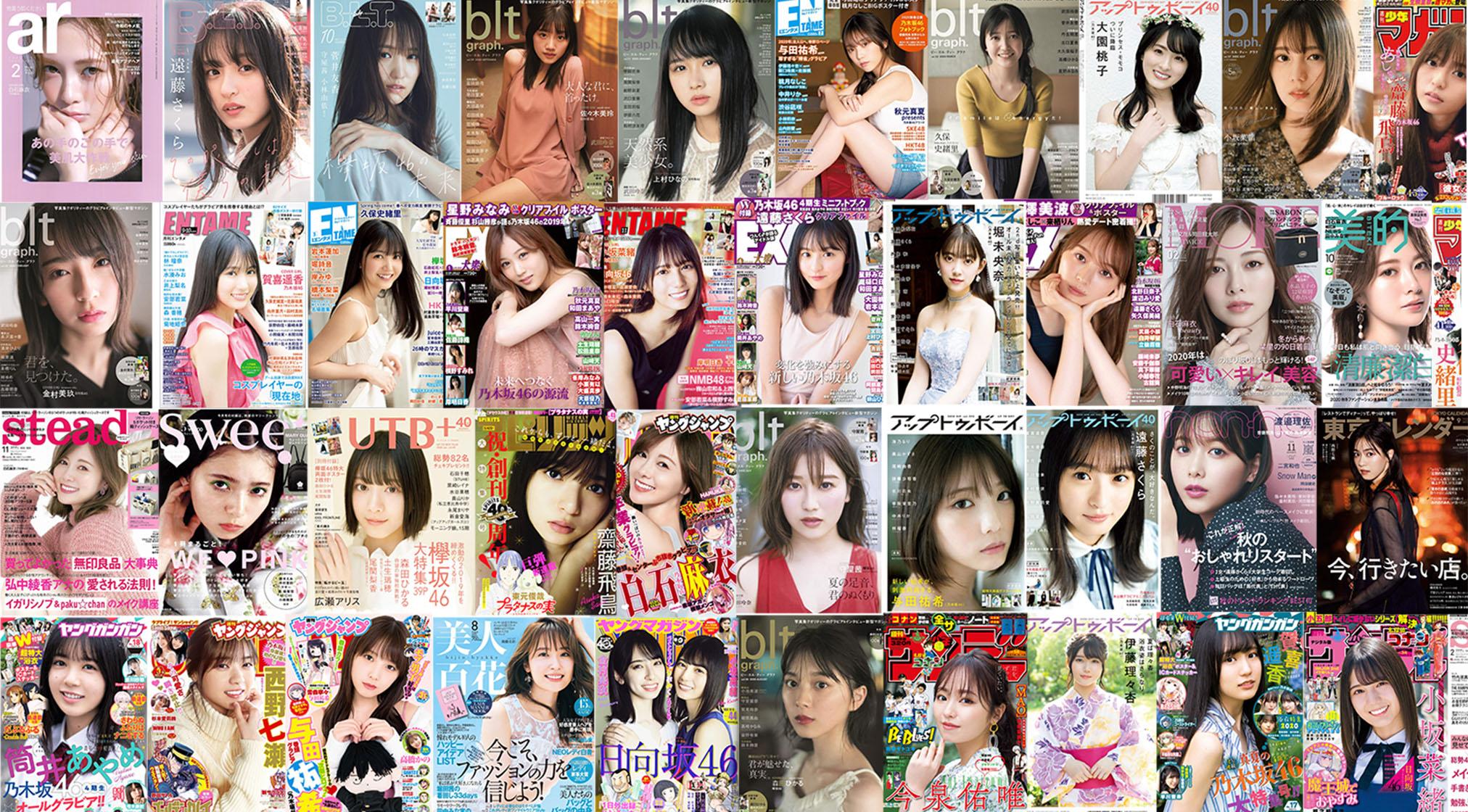乃木坂46 日向坂46 欅坂46 雑誌表紙