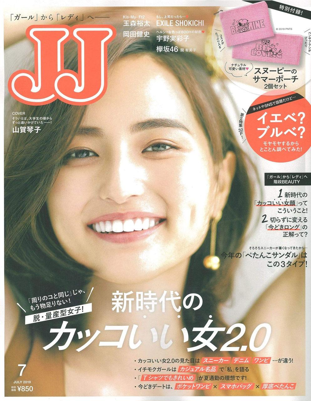 JJ 2019年07月号
