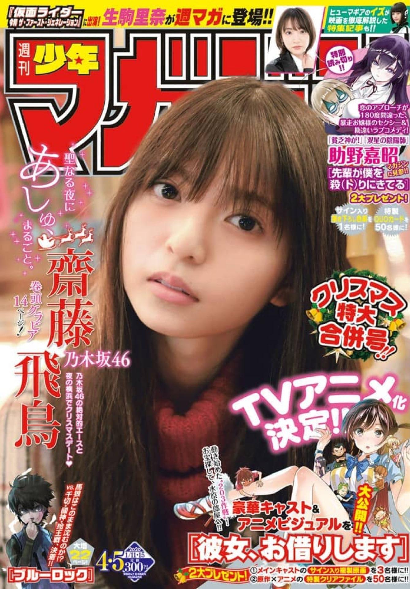 週刊少年マガジン 2020年01月15日号 4-5号 乃木坂46 齋藤飛鳥