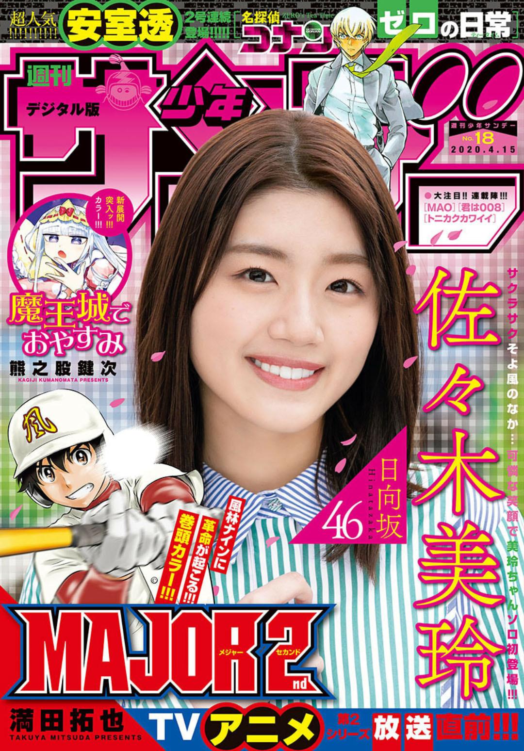 週刊少年サンデー 2020年04月15日号  18号 日向坂46 佐々木美玲