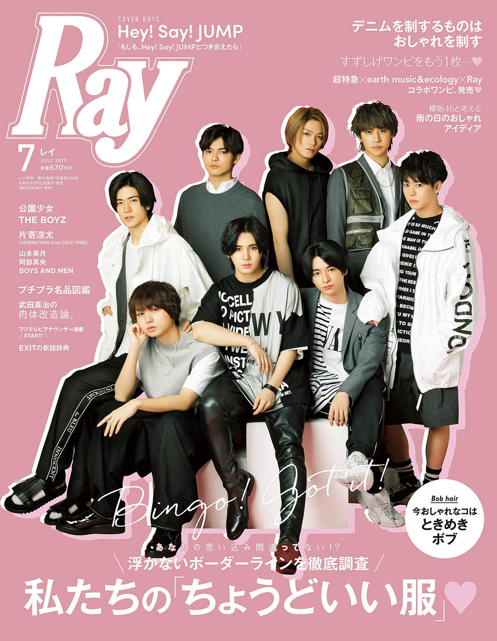 Ray 2019年07月号