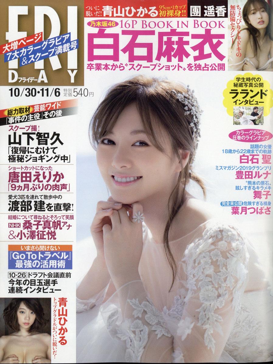 FRIDAY 2020年10月30日号 乃木坂46 白石麻衣