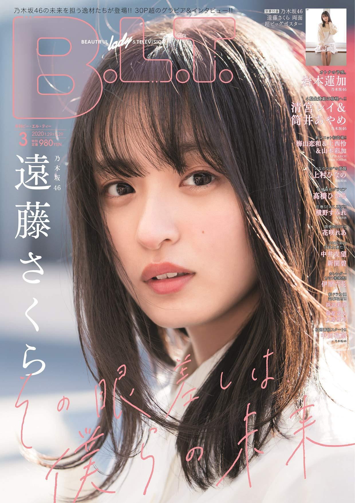 B.L.T. 2020年03月号 乃木坂46 遠藤さくら