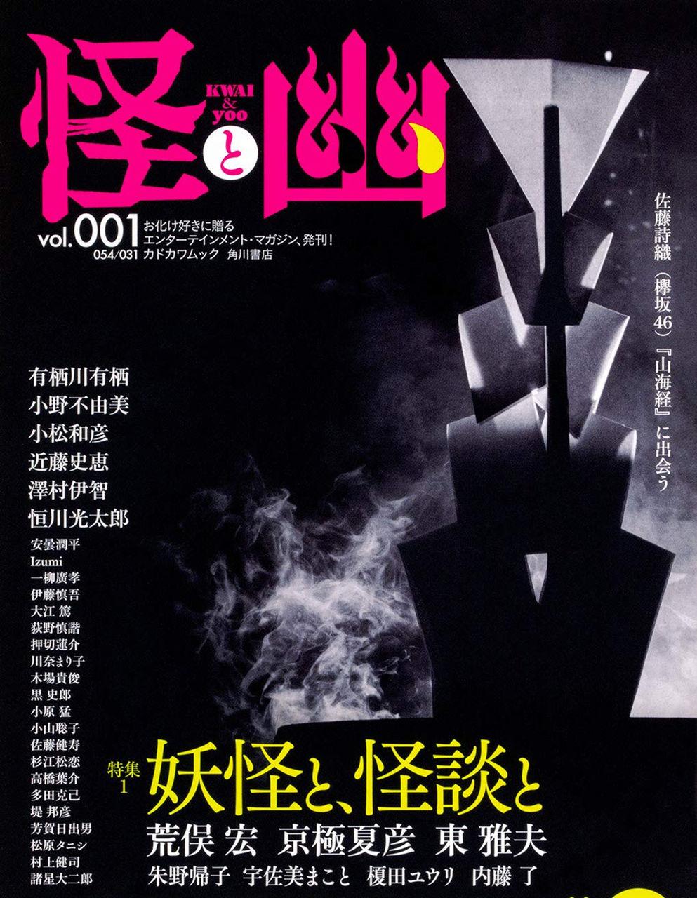 怪と幽 vol.001 2019年05月