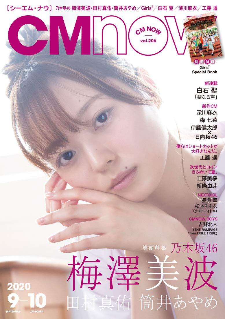 CM NOW 2020年9月号 乃木坂46 梅澤美波