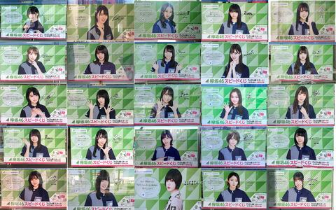 ローソン欅坂46
