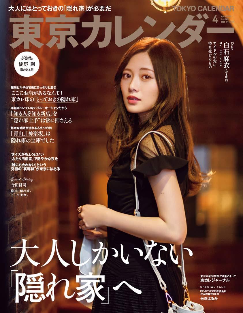 東京カレンダー 2020年04月号 乃木坂46 白石麻衣