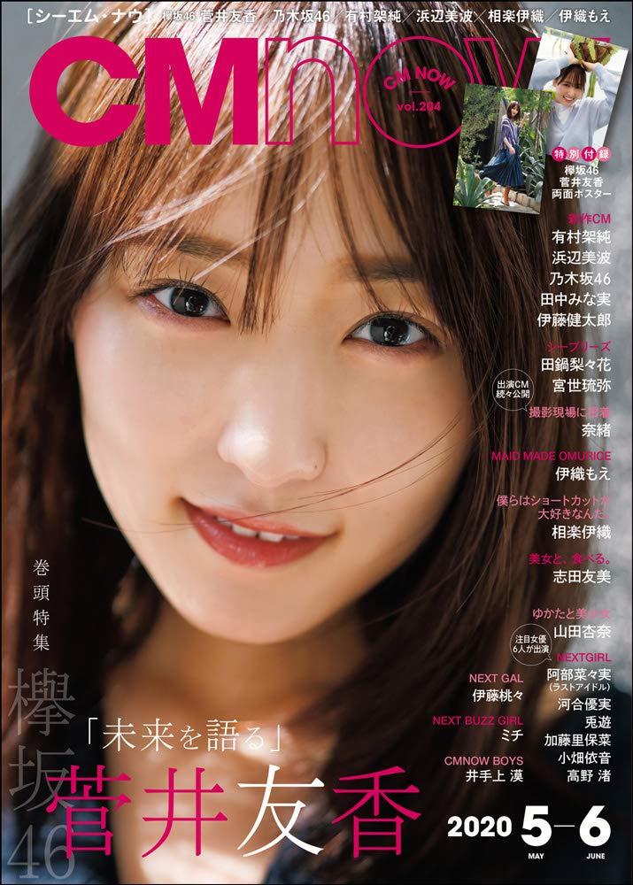 CM NOW 2020年5月号 欅坂46 菅井友香