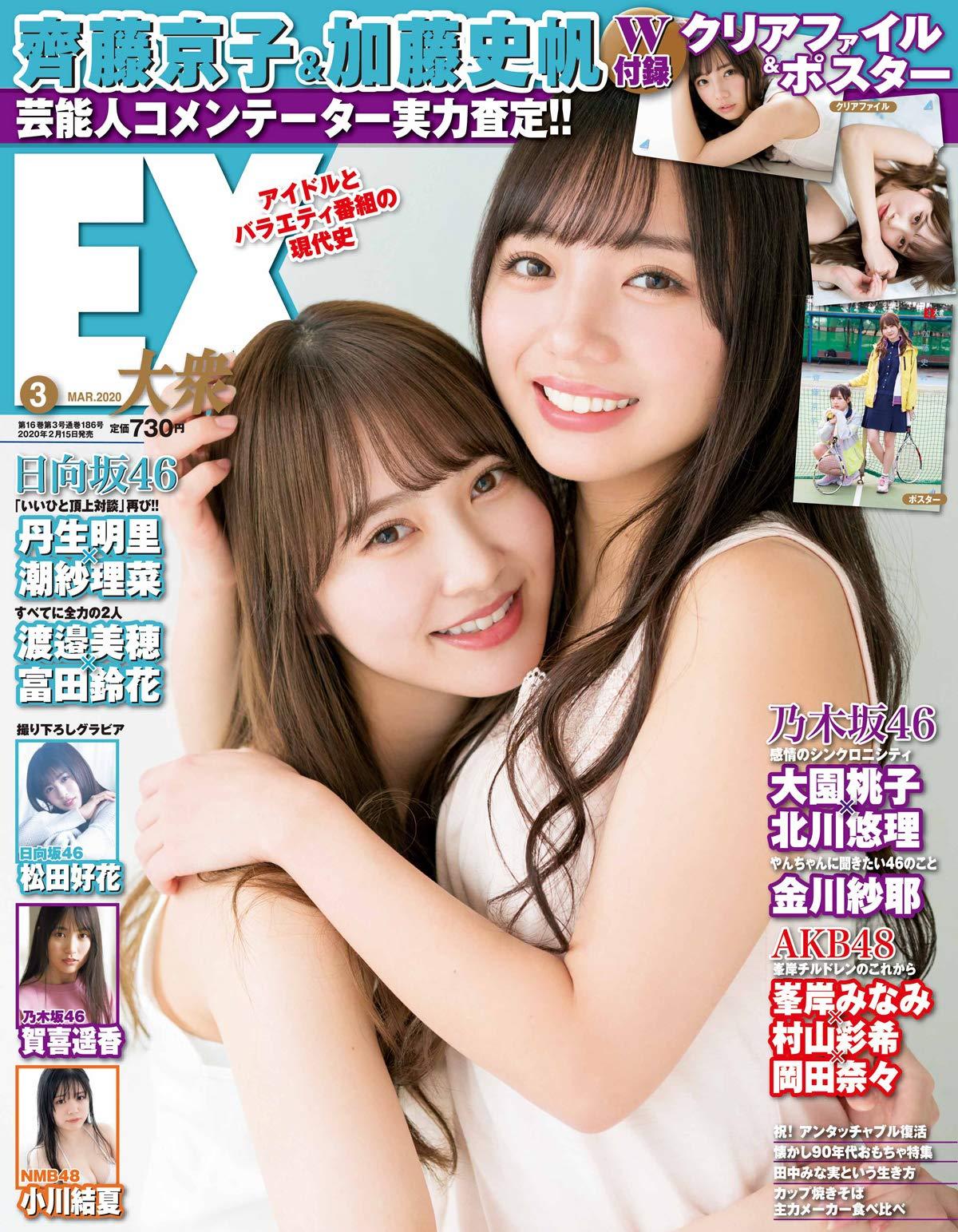 EX大衆 2020年03月号 日向坂46 齊藤京子 加藤史帆