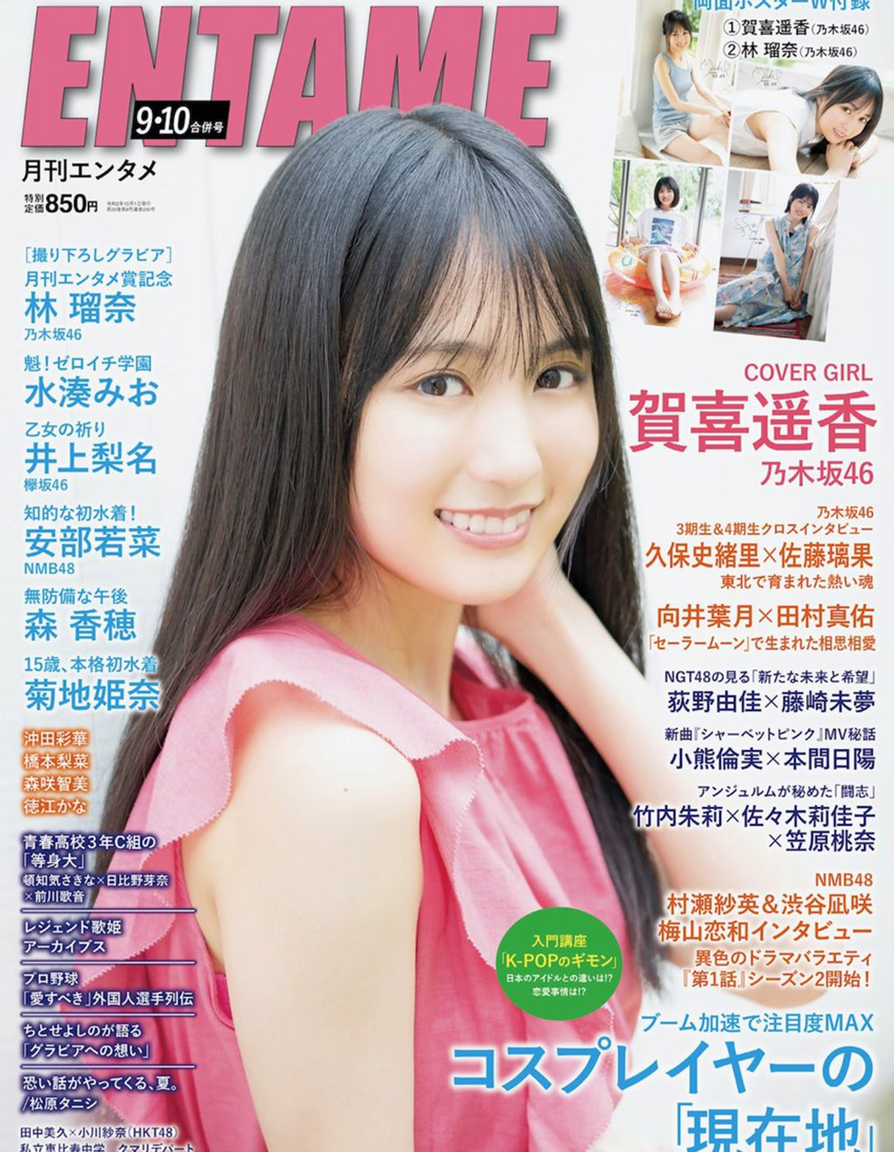 月刊エンタメ 2020年9・10月合併号