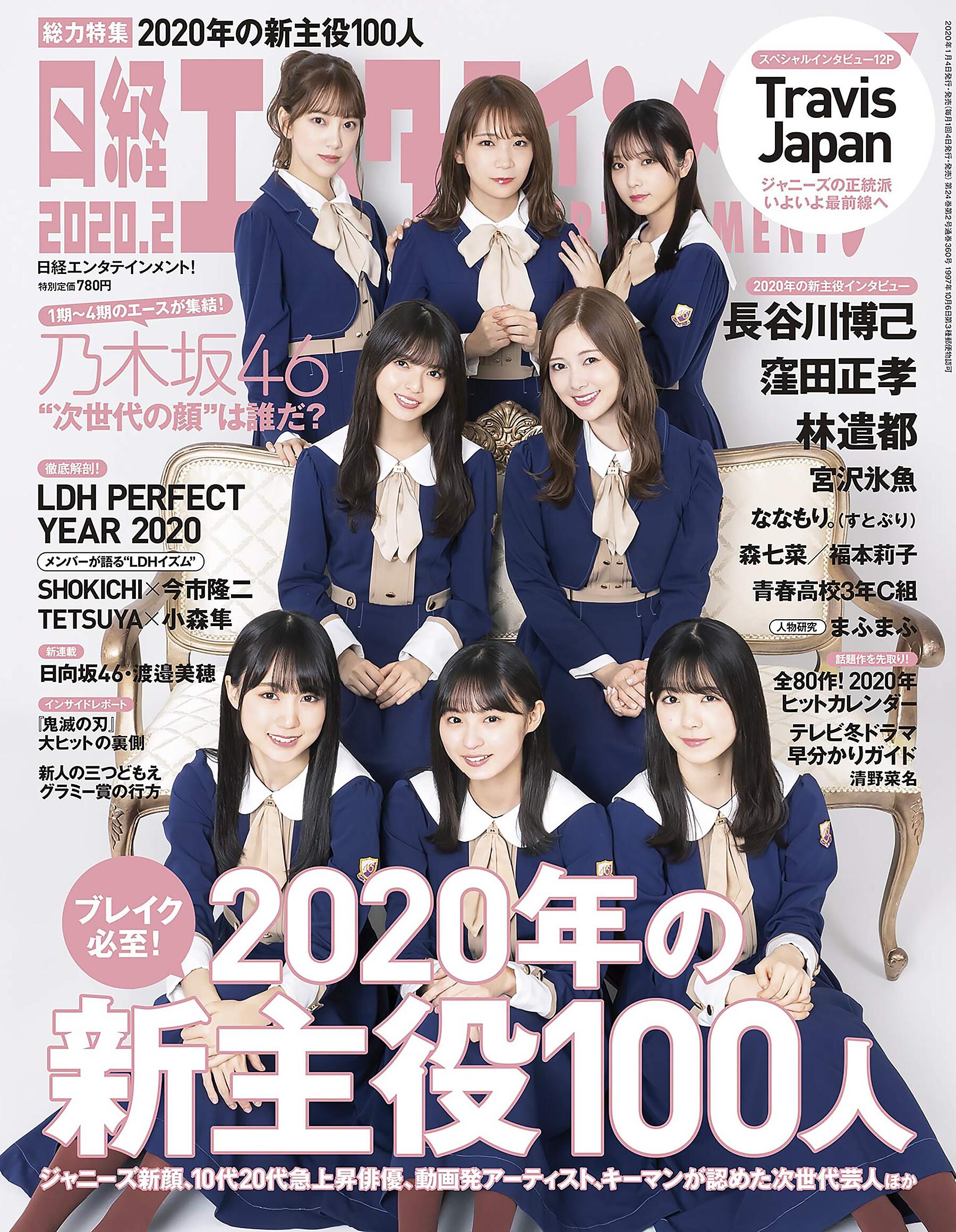 日経エンタテインメント!2020年2月号