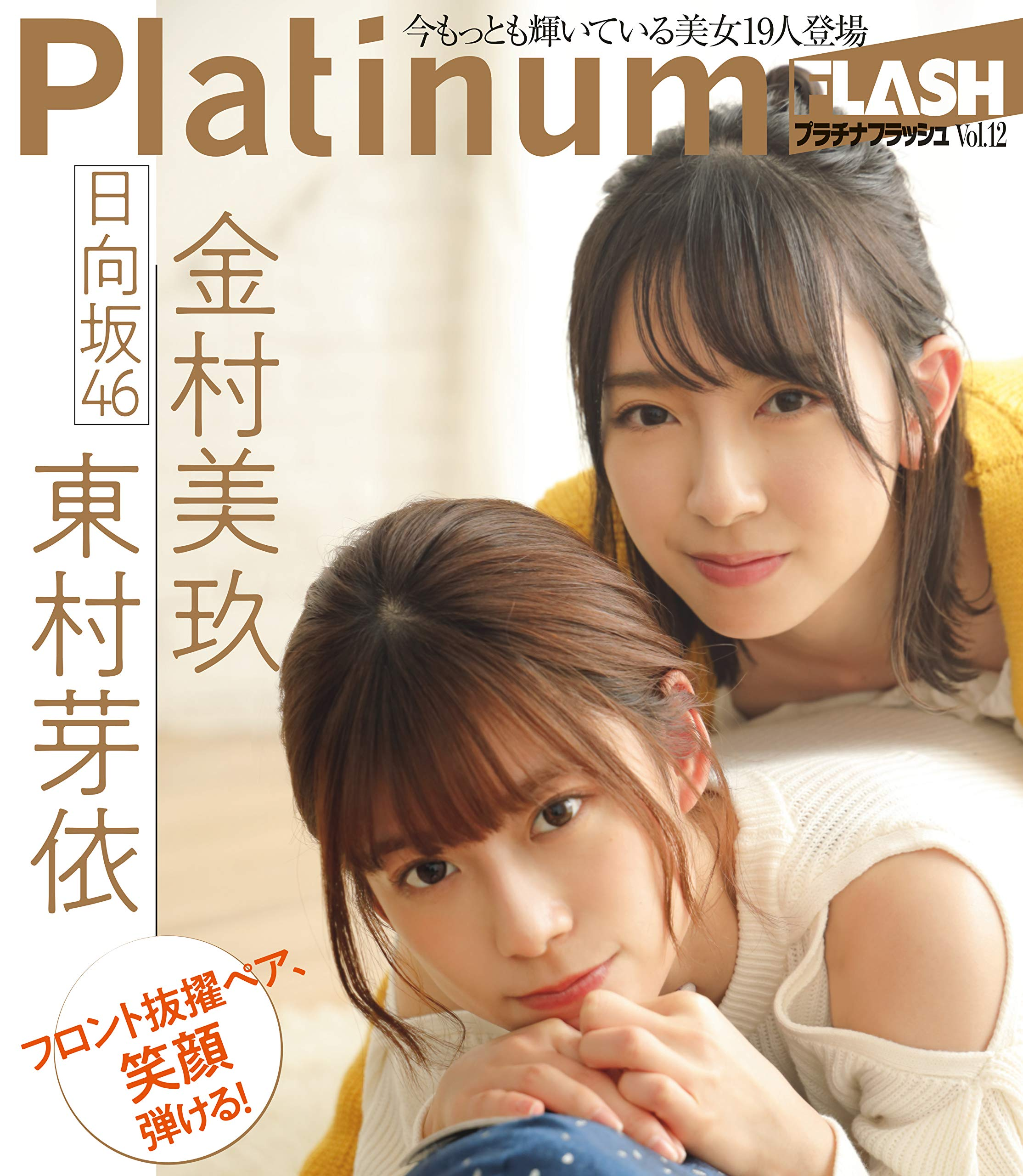 Platinum FLASH Vol.12 裏 日向坂46 金村美玖 東村芽依