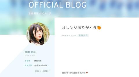 富田鈴花ブログ