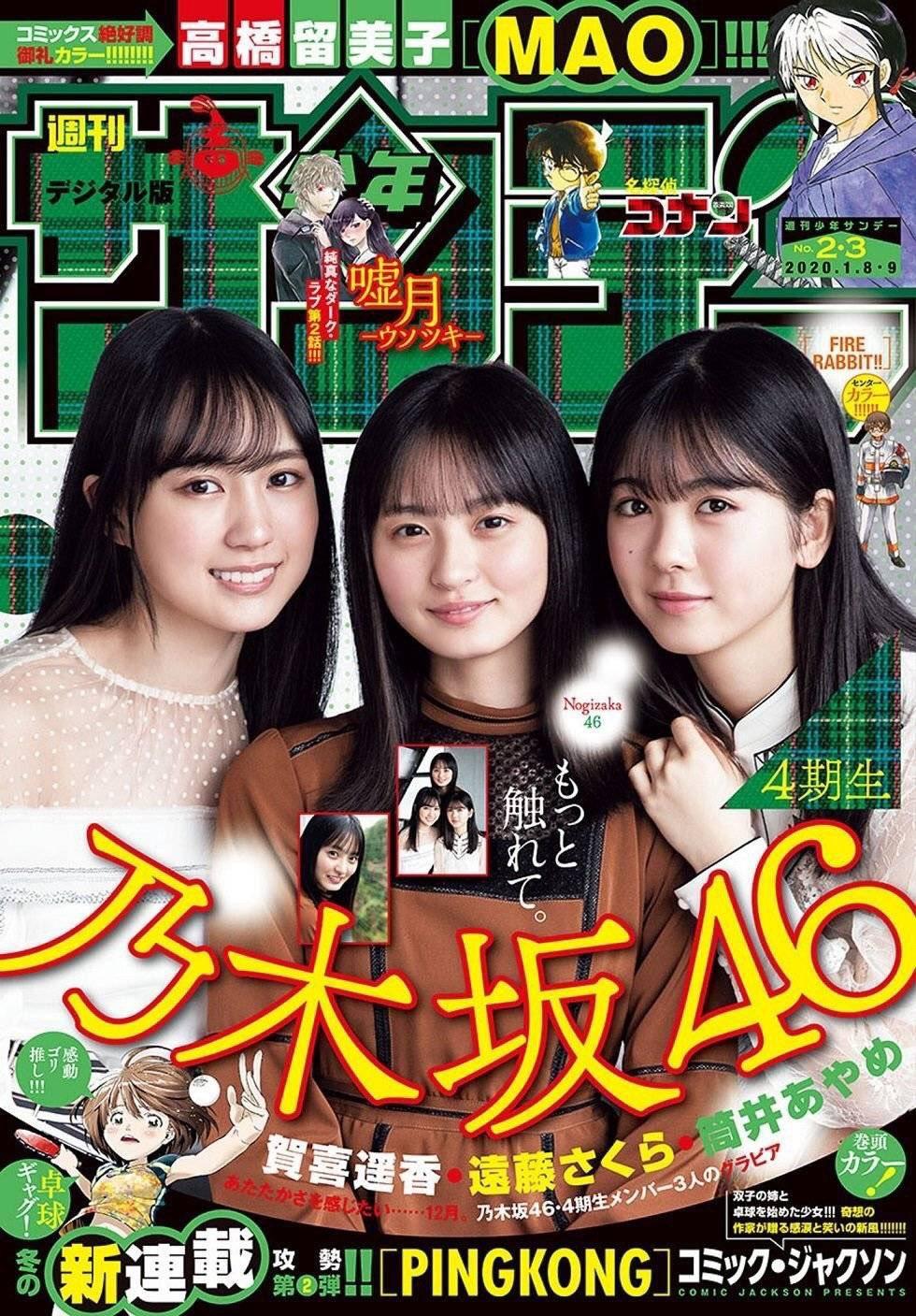 週刊少年サンデー 2020年01月09日号 2-3号 乃木坂46
