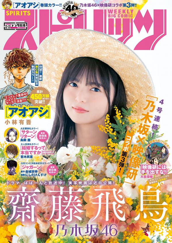 ビッグコミックスピリッツ 2020年05月18日号 22-23号 乃木坂46