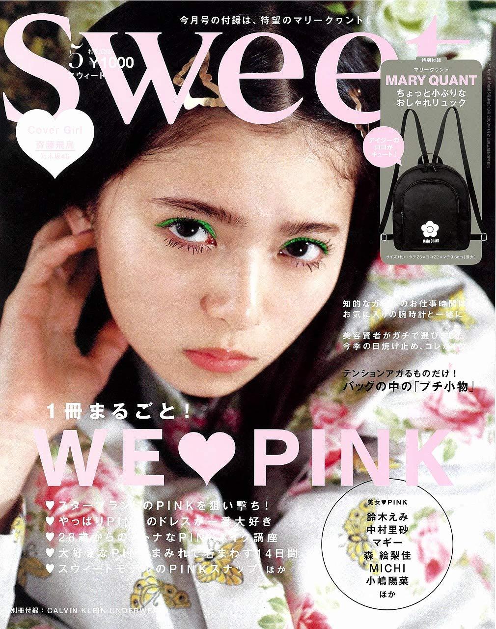 sweet 2020年05月号 乃木坂46 齋藤飛鳥