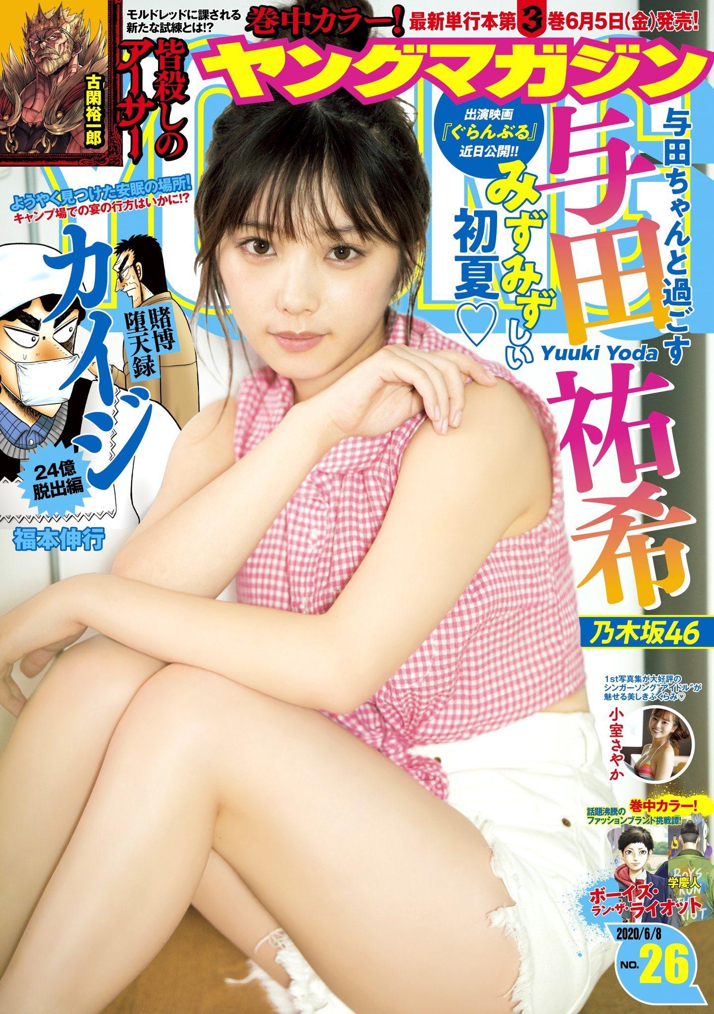 ヤングマガジン 2020年06月08日号  26号 乃木坂46 与田祐希
