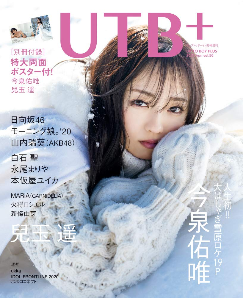UTB+(50) 2020年04月号 欅坂46   今泉佑唯
