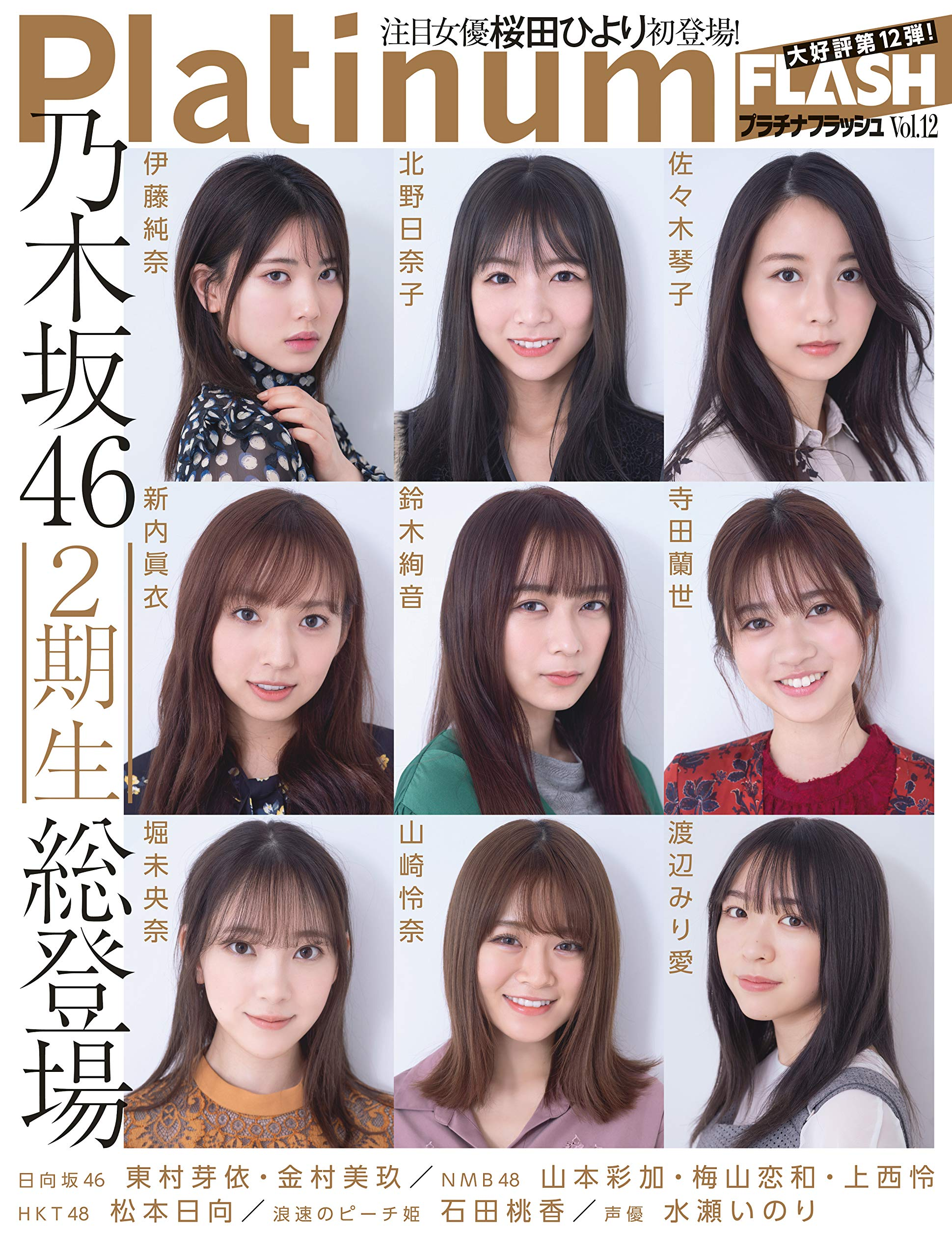 Platinum FLASH Vol.12 乃木坂46 2期生