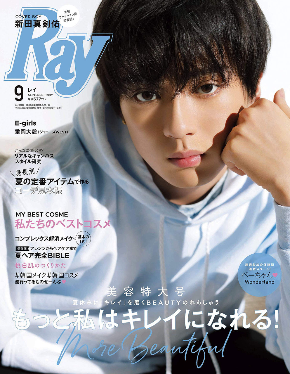 Ray 2019年09月号