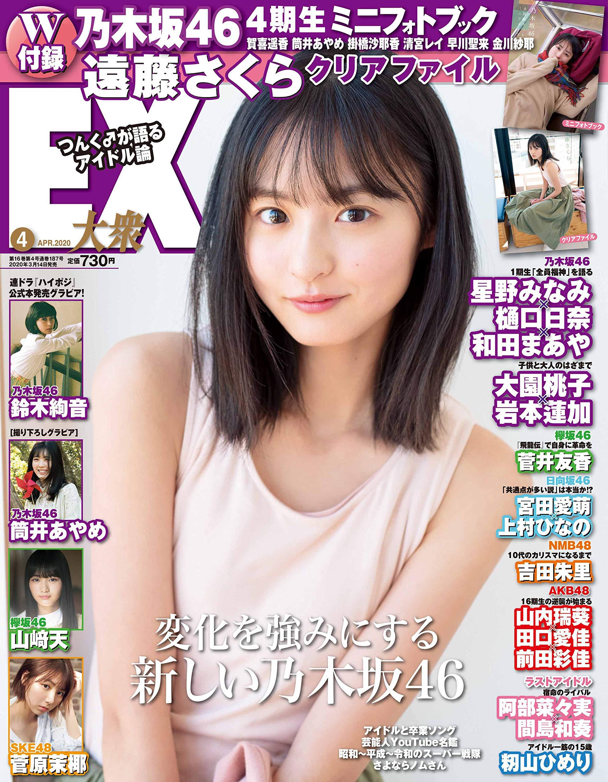 EX大衆 2020年04月号 乃木坂46 遠藤さくら