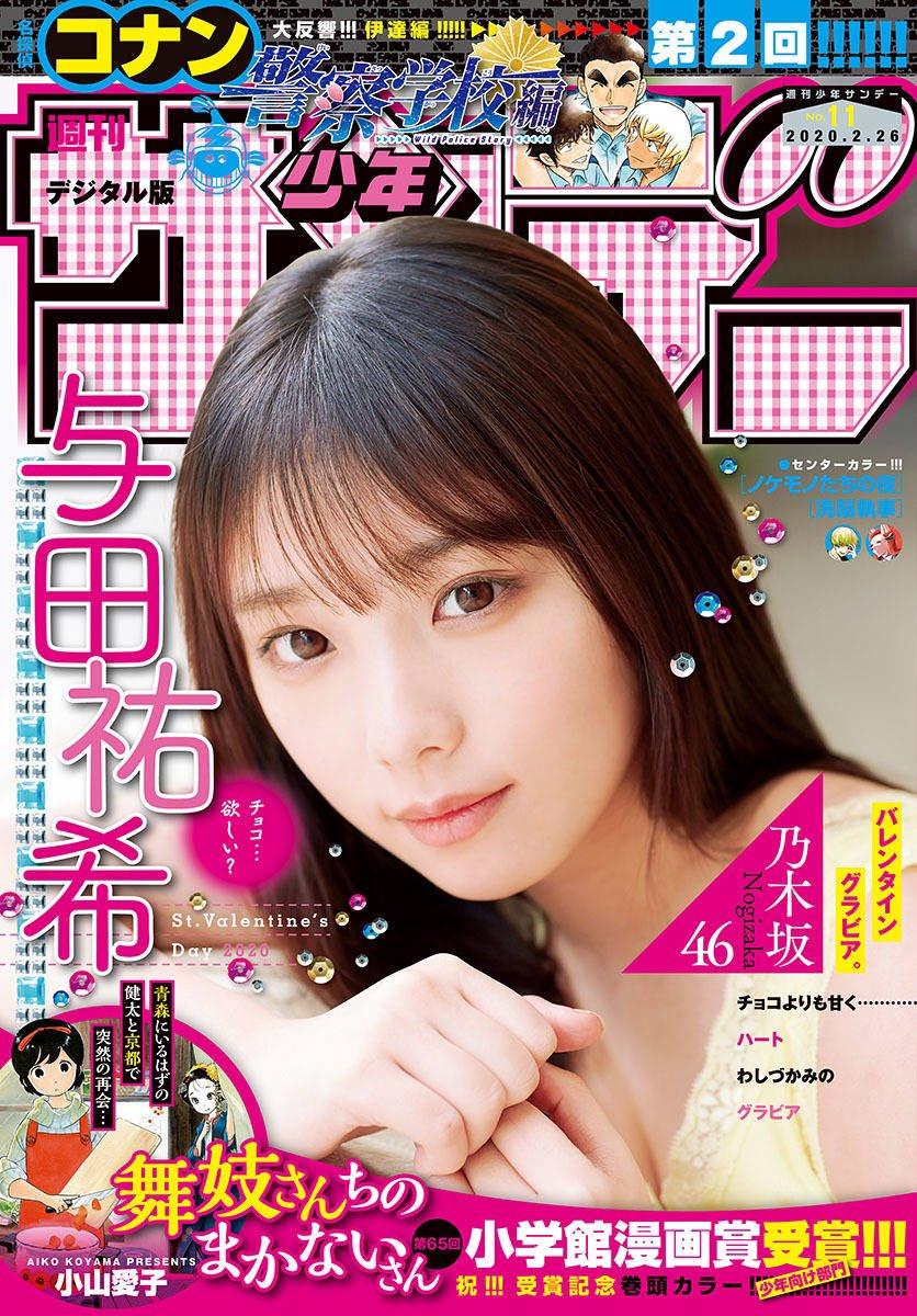 週刊少年サンデー 2020年02月26日号  11号 乃木坂46 与田祐希