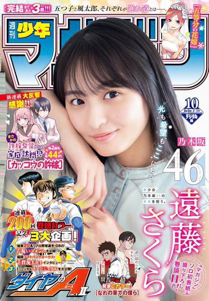 週刊少年マガジン 2020年02月19日号  10号 乃木坂46 遠藤さくら