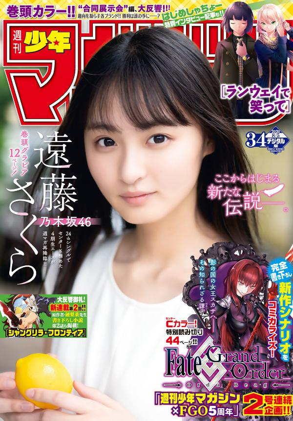 週刊少年マガジン 2020年08月05日号  34号 乃木坂46 遠藤さくら