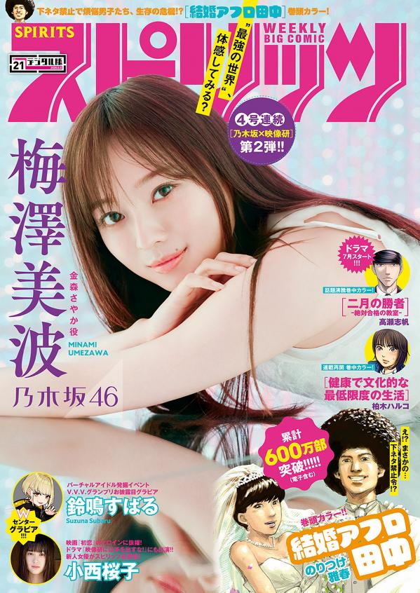 ビッグコミックスピリッツ 2020年05月04日号 21号 乃木坂46