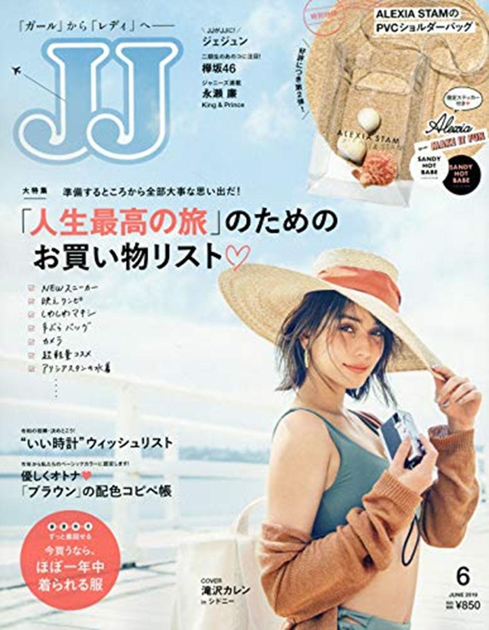 JJ 2019年06月号