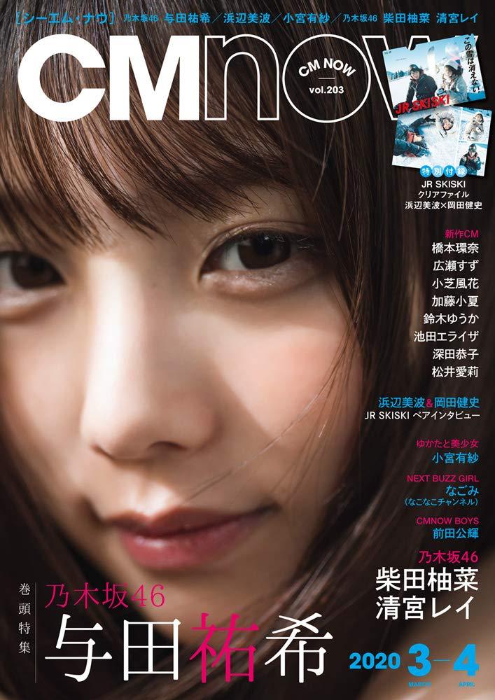CM NOW 2020年3月号 乃木坂46 与田祐希