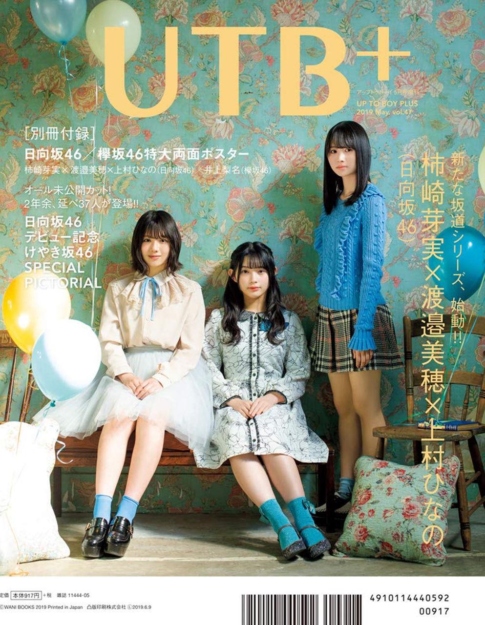 UTB+ vol.47 2019年5月号増刊