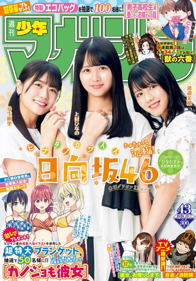 週刊少年マガジン 2020年10月07日号  43号 日向坂46