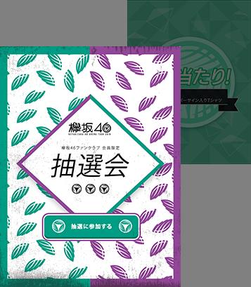 欅坂46 夏の全国アリーナツアー