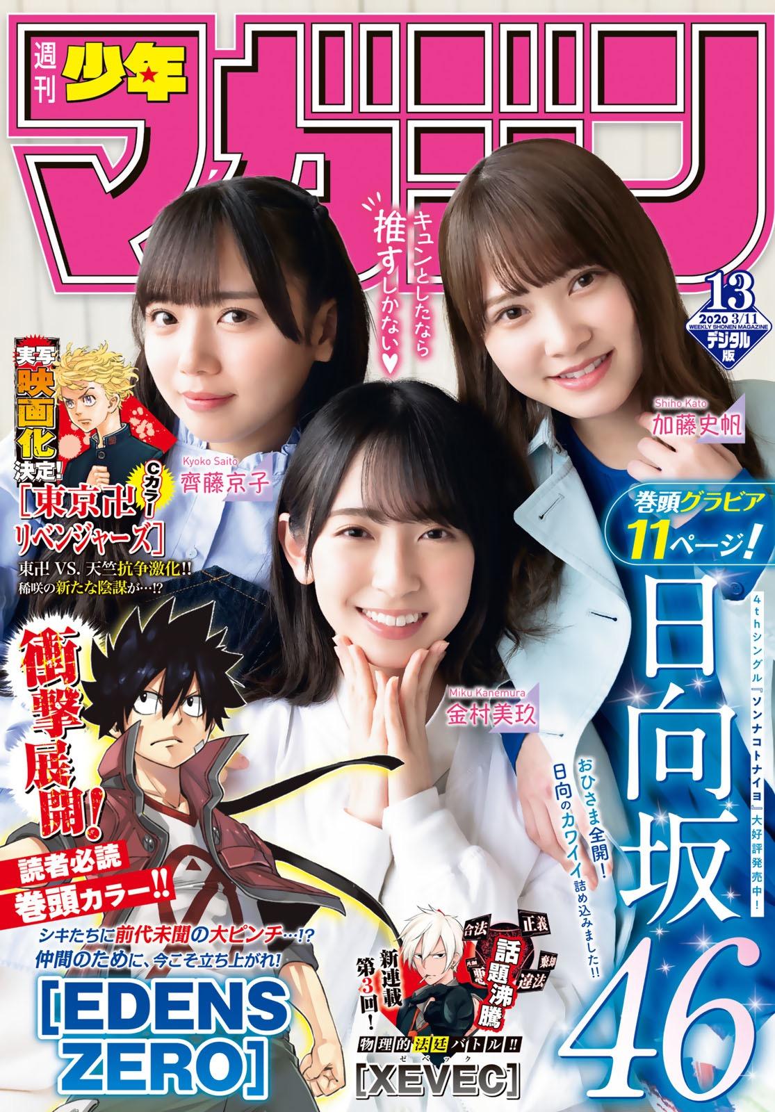 週刊少年マガジン 2020年03月11日号  13号 日向坂46