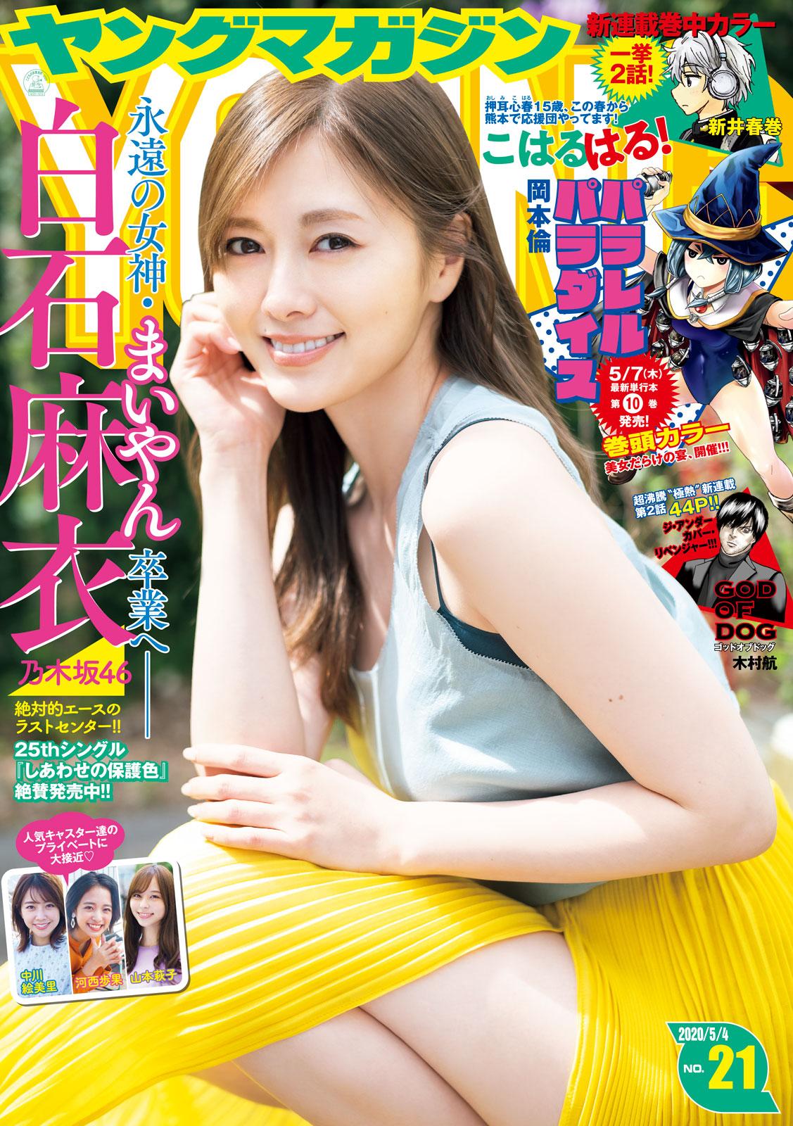 ヤングマガジン 2020年05月04日号  21号 乃木坂46 白石麻衣