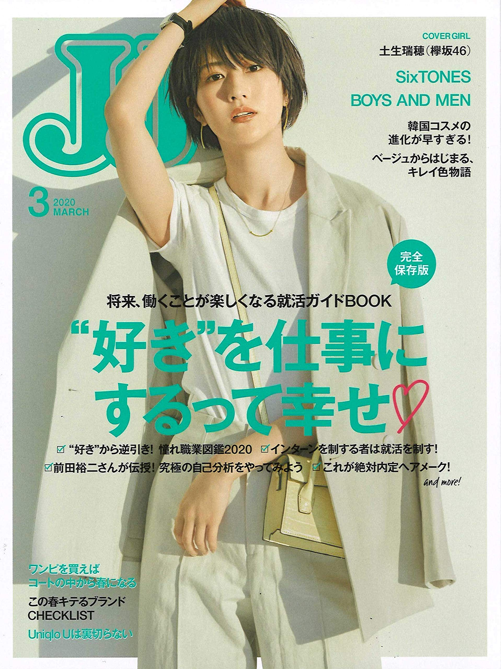 JJ 2020年03月号 欅坂46 土生瑞穂