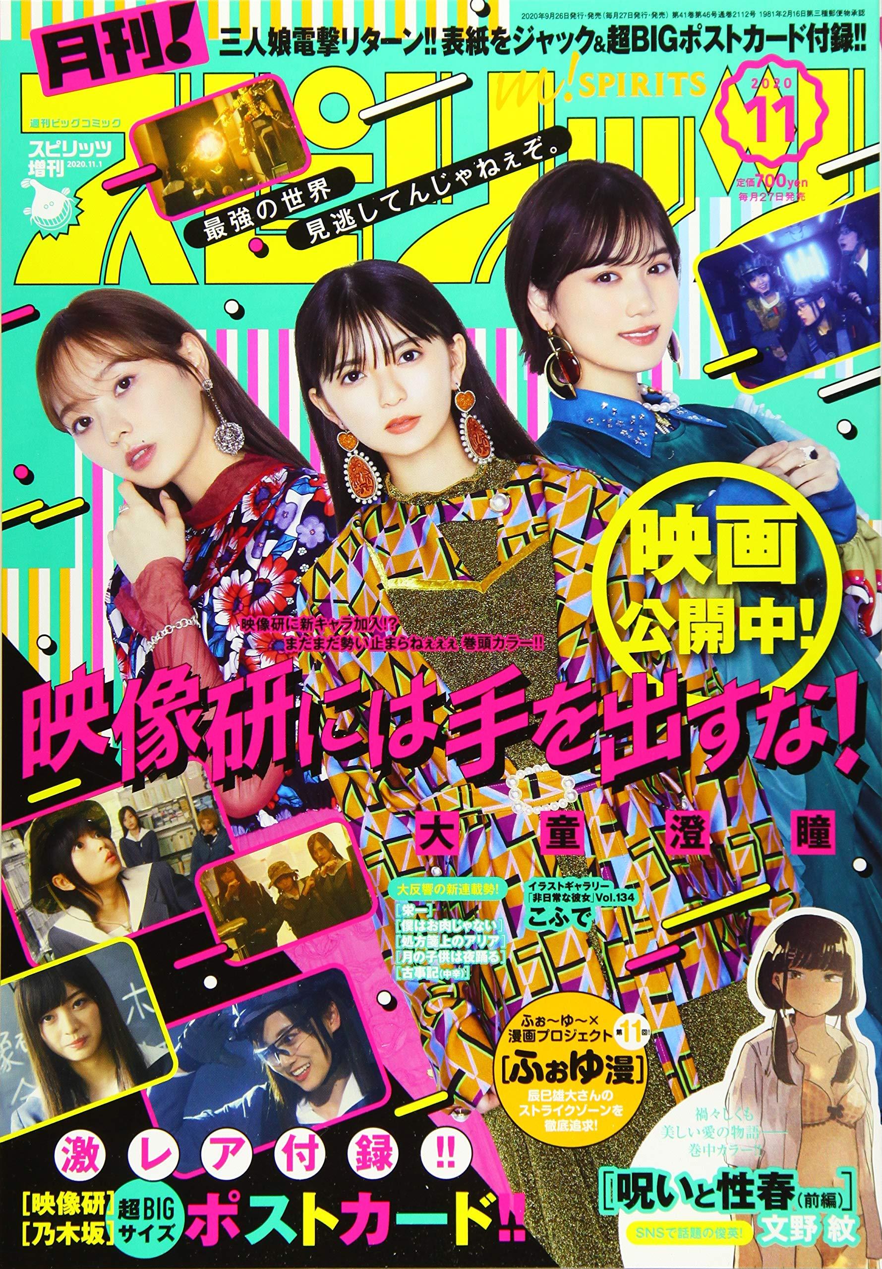 月刊スピリッツ 2020年11月号 乃木坂46 映像研