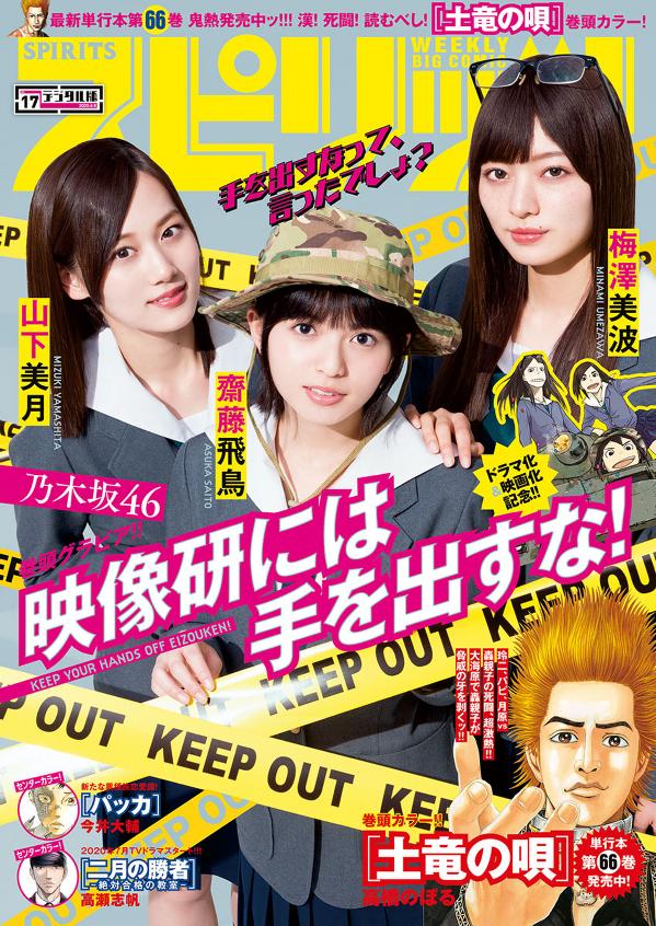 ビッグコミックスピリッツ 2020年04月06日号 17号 乃木坂46
