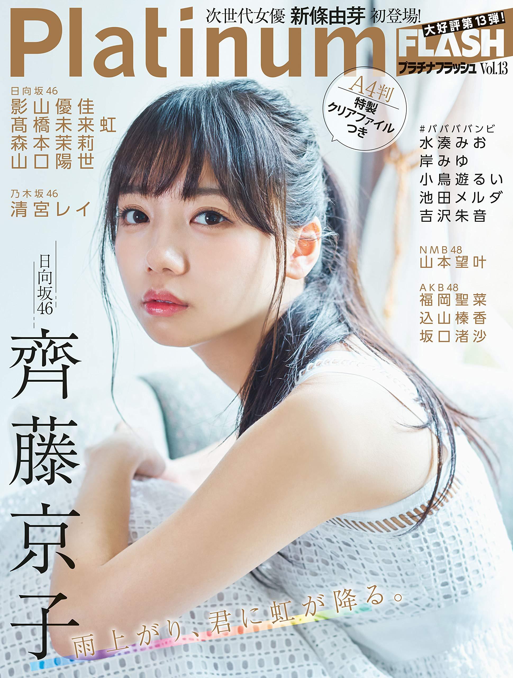 Platinum FLASH Vol.13 日向坂46 齊藤京子