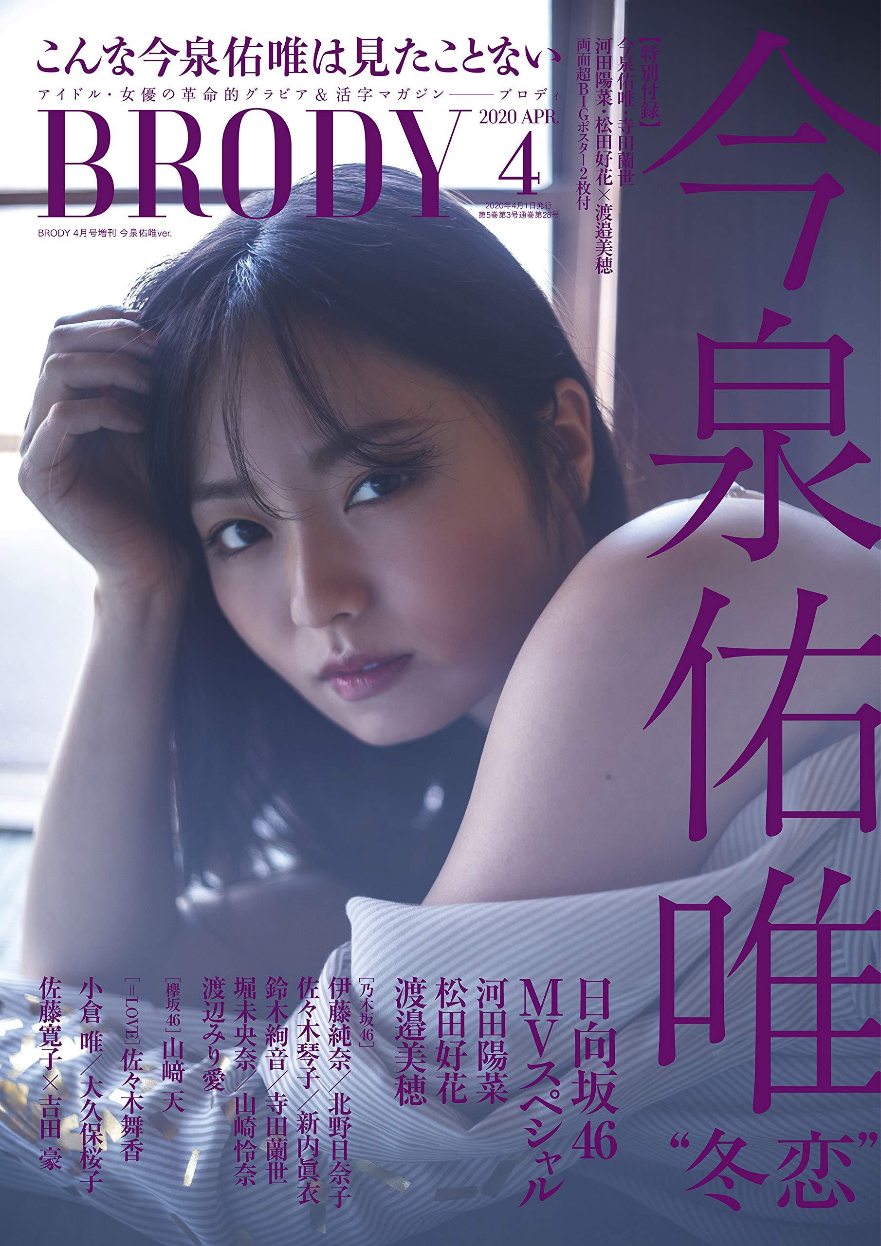 BRODY 2020年04月号 欅坂46   今泉佑唯