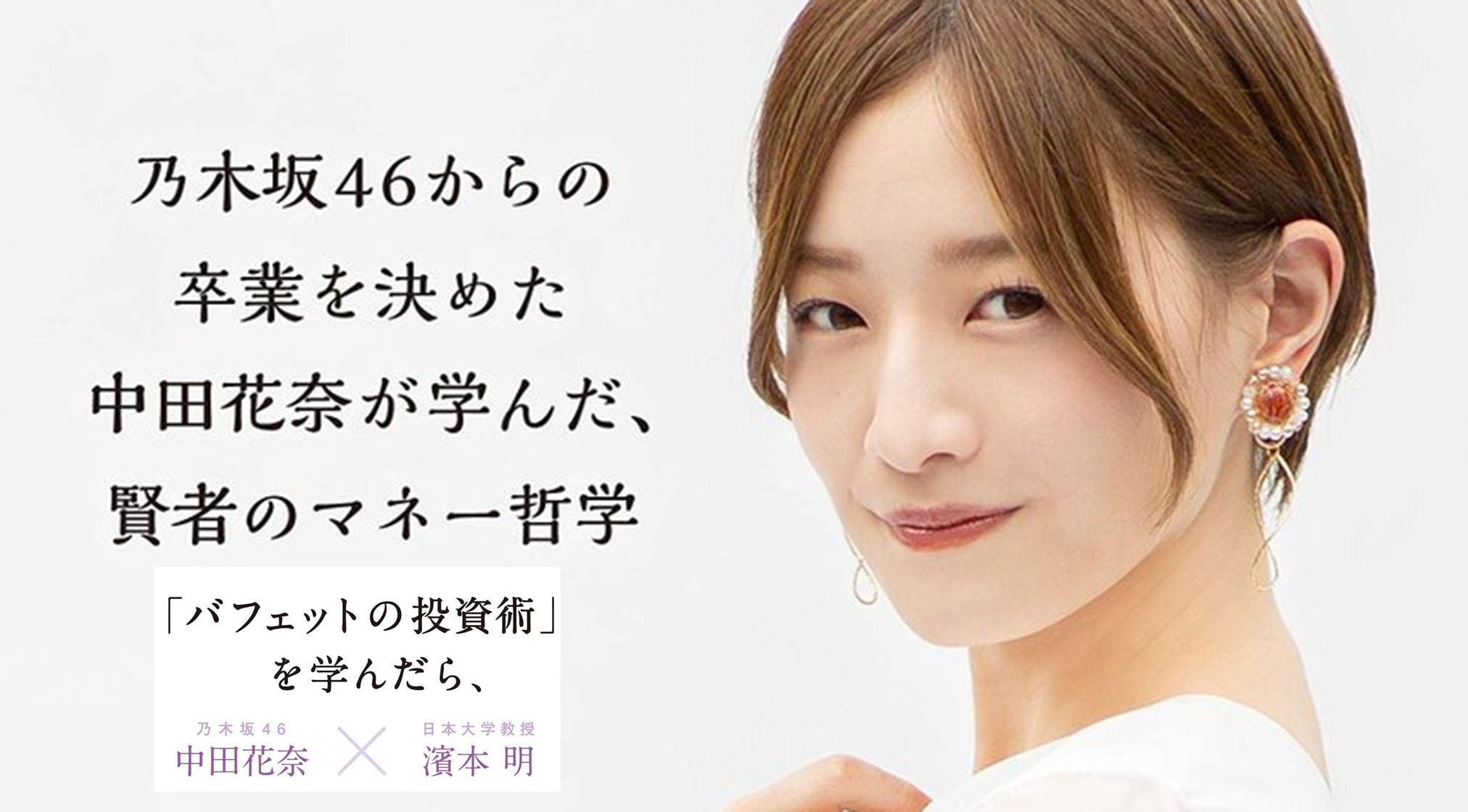 中田花奈 バフェット