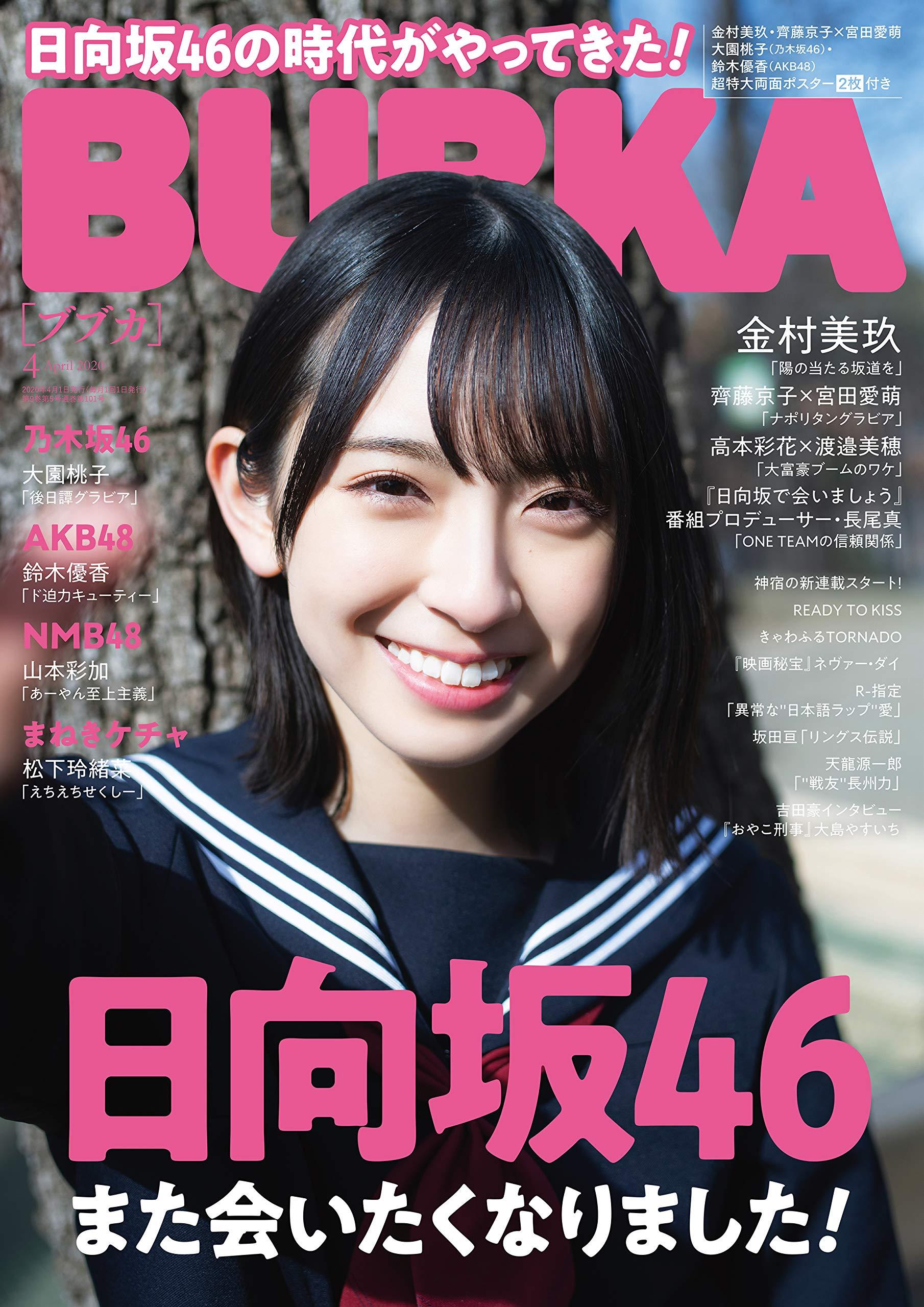 BUBKA 2020年04月号 日向坂46 金村美玖
