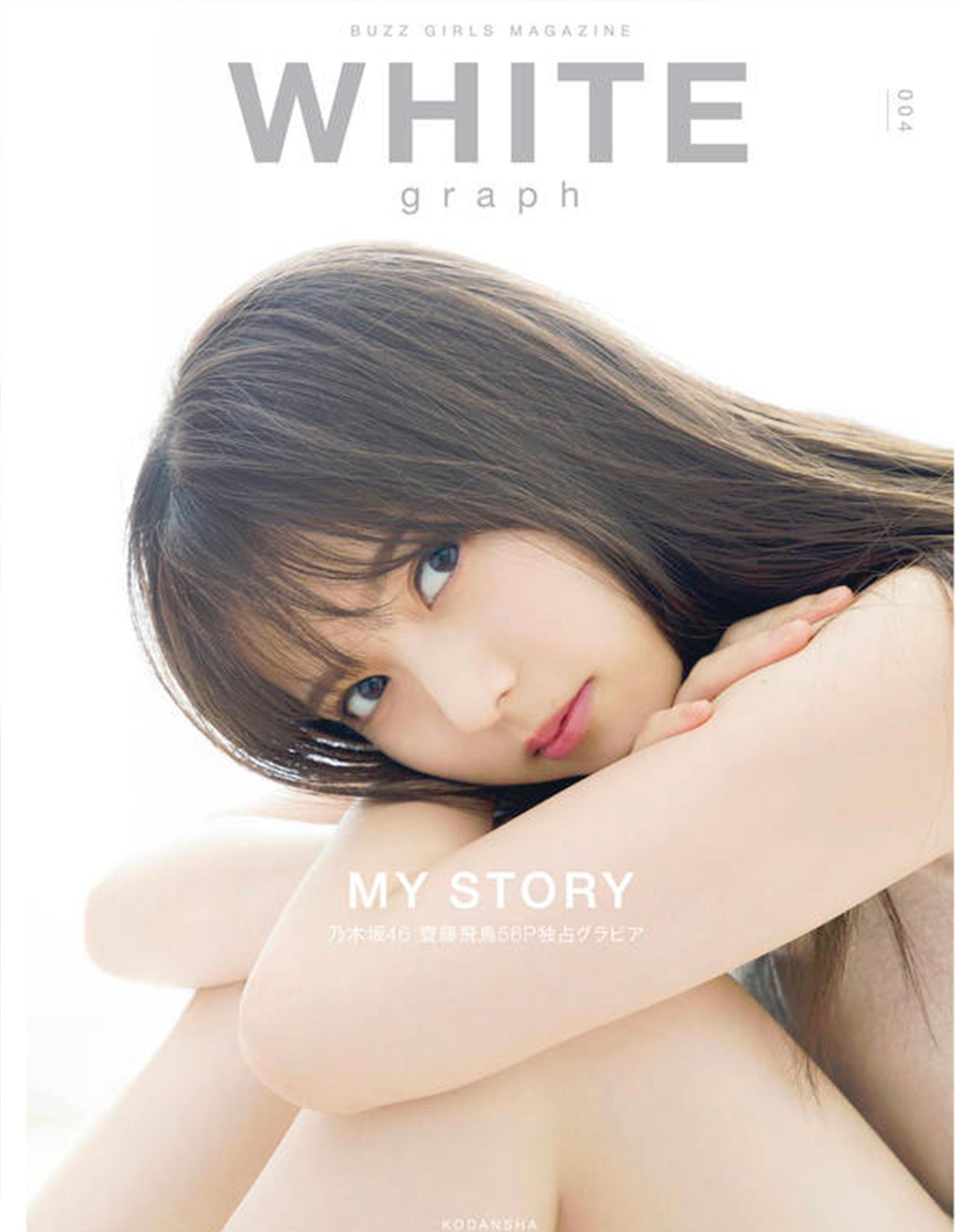 WHITE graph 002 乃木坂46 齋藤飛鳥 -