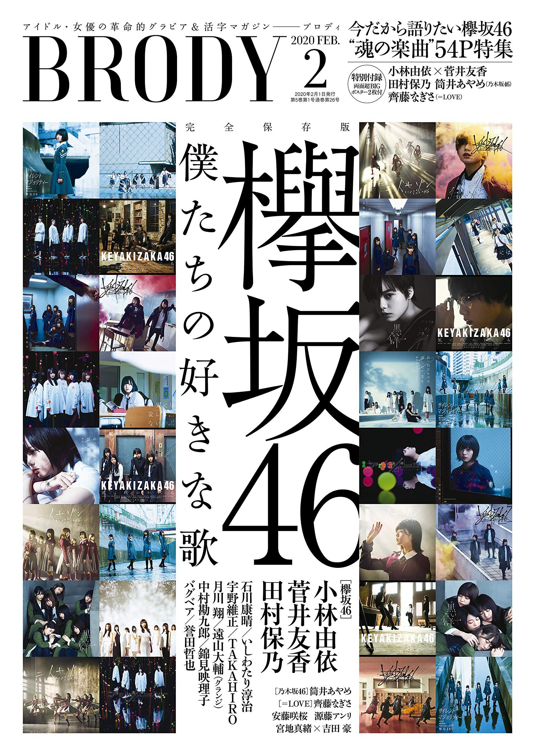 BRODY 2020年02月号 欅坂46
