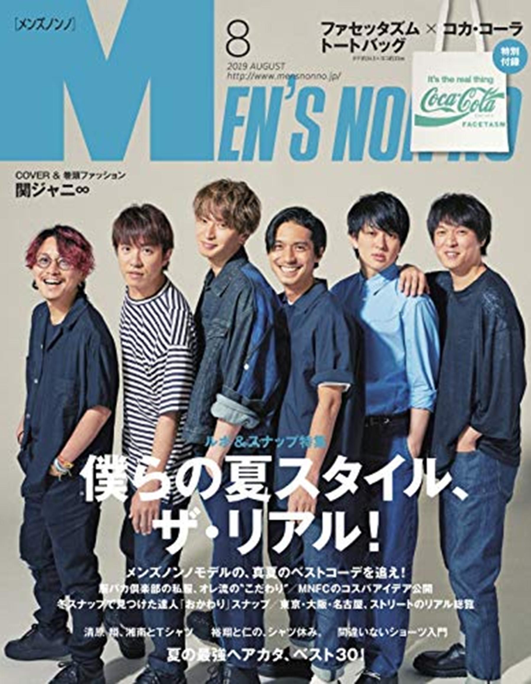 Men's NONNO 2019年08月号