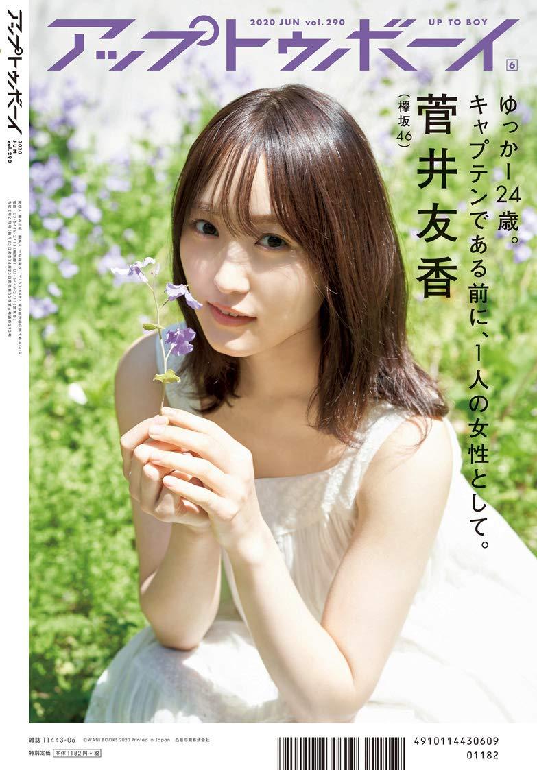 アップトゥボーイ 2020年06月号 裏 欅坂46 菅井友香